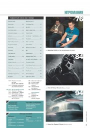 Игромания №1 (2014/январь/PDF)
