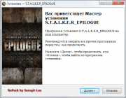 S.T.A.L.K.E.R.: Shadow of Chernobyl - EPILOGUE (2013/RUS/RePack by SeregA-Lus)