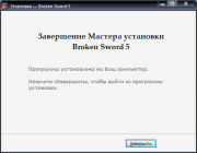 Broken Sword 5: The Serpent's Curse. Episode One (2013/RUS/ENG/RePack �� Audioslave)