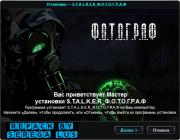 S.T.A.L.K.E.R.: Тень Чернобыля - Ф.О.Т.О.Г.Р.А.Ф (2013/RUS/RePack by SeregA-Lus)