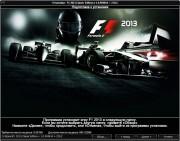 F1 2013 Classic Edition v.1.0.904814 + 2 DLC (2013/RUS/RePack от Fenixx)