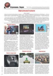 Игромания №11 (2013/ноябрь/PDF)