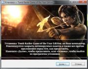Tomb Raider Game of The Year Edition v1.1.748.0 + All DLC (2013/RUS/RePack от R.G.Virtus)