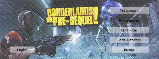 Установка Borderlands