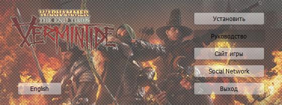 Установка Warhammer: End Times Vermintide