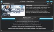 Crysis: Dilogy (2007-2008/RUS/ENG/RePack от xatab)