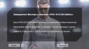 FIFA 18 / ФИФА 18 ICON Edition (2017/RUS/ENG/RePack от MAXAGENT)