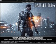 Battlefield 4 Deluxe Edition v.1.0.86635 (2013/RUS/RePack от Fenixx)