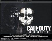 Call Of Duty Ghosts v.1.0.647482 (2013/RUS/RiP от Fenixx)