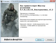 S.T.A.L.K.E.R.: Shadow of Chernobyl Альтернатива (2013/RUS/RePack by SeregA-Lus)