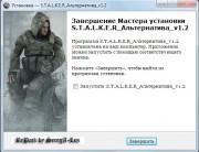 S.T.A.L.K.E.R.: Shadow of Chernobyl ������������ (2013/RUS/RePack by SeregA-Lus)