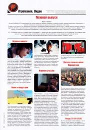 Игромания №12 (2013/декабрь/PDF)