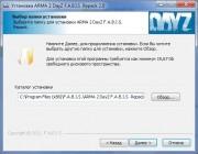 Arma 2: DayZ v.2.0 (2012/RUS/ENG/RePack от F.A.B.I.S.)