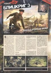 Игромания  № 12 (2014/декабрь/PDF)