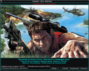 Far Cry + Far Cry: Delta Sector (2004-2010/RUS/ENG/RePack)