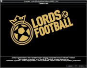 Lords Of Football Royal Edition v.1.0.6.0 + 3 DLC (2013/RUS/ENG/Multi7/RePack от Fenixx)