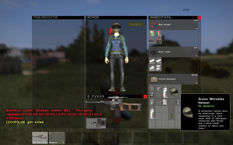 Скриншот DayZ: Standalone v0.52.126.010 (Alpha) №2