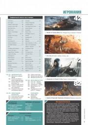 Игромания  № 01 (2015/январь/PDF)