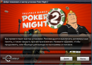 Poker Night 2 (2013/RUS/ENG/RePack от R.G. Механики)