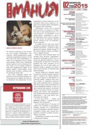 Игромания  № 02 (2015/февраль/PDF)