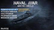 Naval War. Arctic Circle v 1.0.8.1[2012/RUS/ENG/Repack от Fenixx)