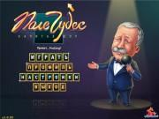 Поле чудес: Официальная игра (2012/RUS/Repack)