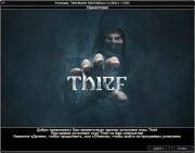 Thief: Master Thief Edition v.1.4.4133.3 + 5 DLC (2014/RUS/RePack от Fenixx)