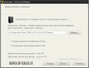 S.T.A.L.K.E.R.: Shadow of Chernobyl - DIANA: Dilogy (2013/RUS/RePack by SeregA-Lus)