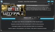 Men of War: Assault Squad 2 / � ���� �����: ����� 2 (2014/RUS/RePack �� xatab)