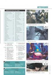 Игромания №4 (2014/апрель/PDF)