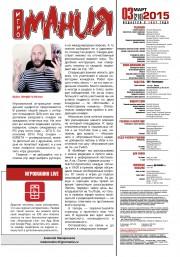 Игромания  № 03 (2015/март/PDF)