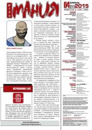 Игромания  № 04 (2015/апрель/PDF)