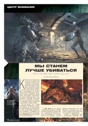 Игромания № 04 (2016/Апрель/PDF)