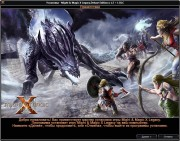 Might & Magic X Legacy Deluxe Edition v.1.5 + 1 DLC (2014/RUS/ENG/MULTI14/RePack от Fenixx)
