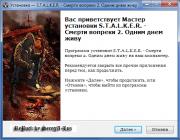 S.T.A.L.K.E.R.: Call of Pripyat - Смерти вопреки 2: Одним днем живу (2014/RUS/Beta/RePack by SeregA-Lus)