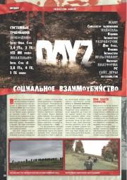 Игромания №5 (2014/май/PDF)