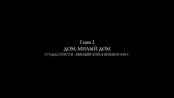 Прохождение MAFIA II - Глава 2