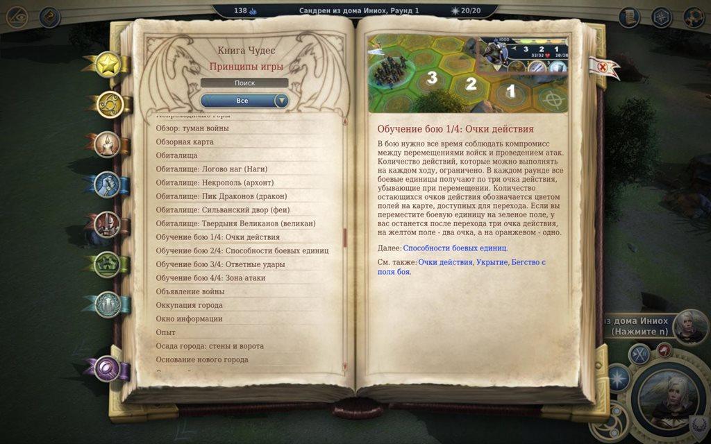 Третий скриншот Age of Wonders 3 Deluxe Edition (RePack)