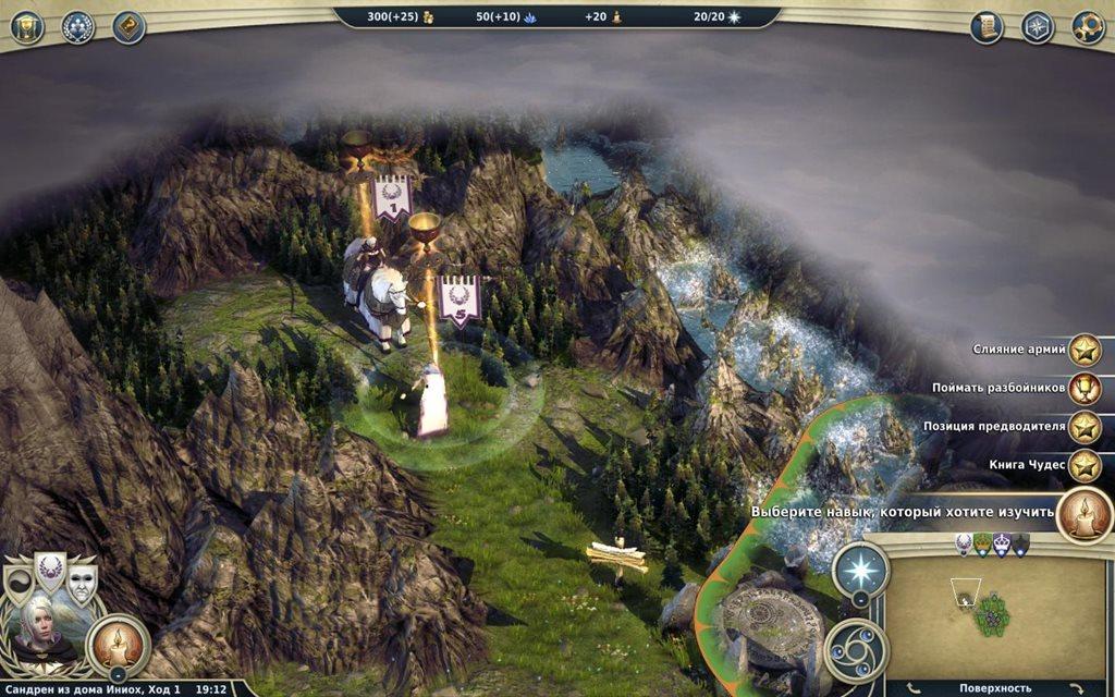 Второй скриншот Age of Wonders 3 Deluxe Edition (RePack)