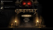 Gauntlet v.2.2 + DLC (2014/RUS/ENG/RePack от R.G. Механики)
