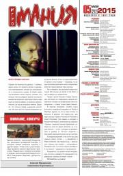 Игромания  № 05 (2015/май/PDF)