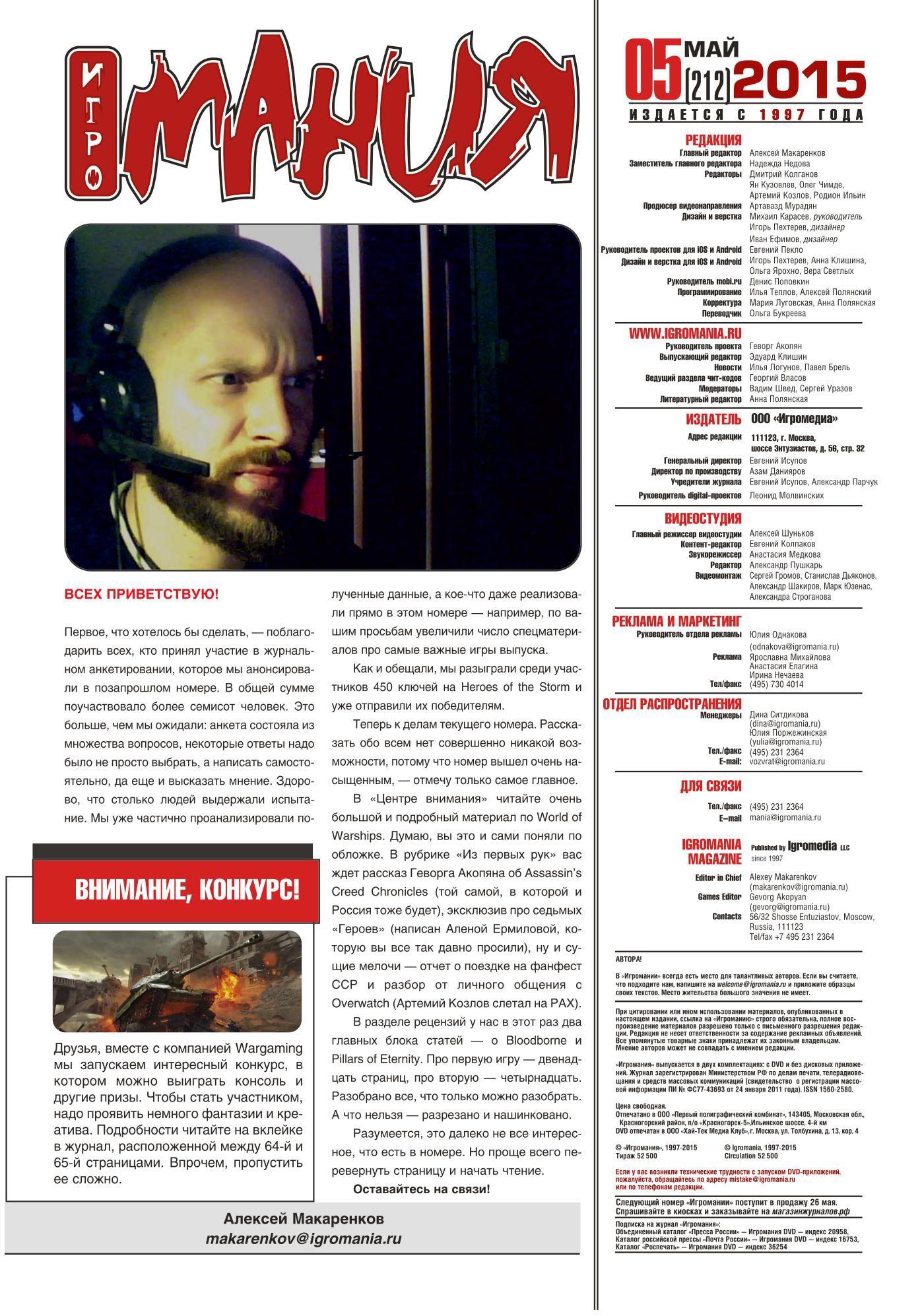 Скриншот Игромания № 05 (Май 2015) PDF