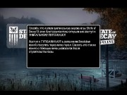 State of Decay: Year One Survival Edition (2015/RUS/ENG/RePack)