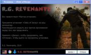 State of Decay v.14.4.23.5685 + DLC (2013/RUS/ENG/RePack от R.G. Revenants)