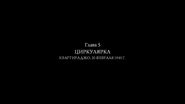 Прохождение Mafia II - Глава 5
