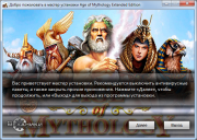 Age of Mythology: Extended Edition (2014/RUS/ENG/RePack от R.G. Механики)