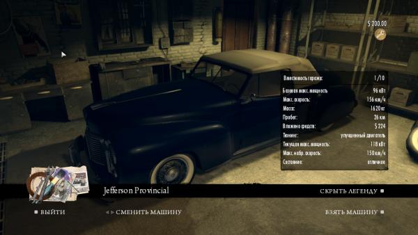 Прохождение Mafia II - Глава 7