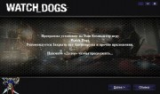 Watch Dogs Digital Deluxe (2014/RUS/ENG/RePack от R.G. Механики)