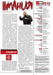 Игромания  № 06 (2015/июнь/PDF)