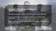 Sniper Ghost Warrior 3 + DLC (2017/RUS/ENG/RePack от MAXAGENT)